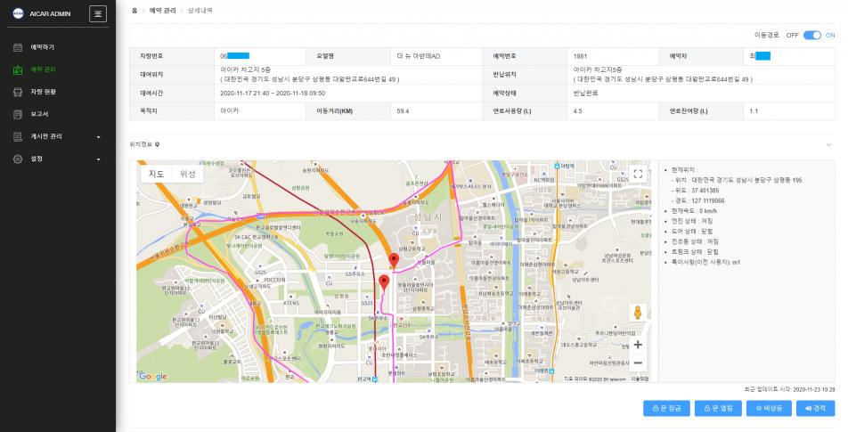 예약 운행 이력운행 이력 확인을 통해서 예약별 운행 내역 관리가 가능합니다.