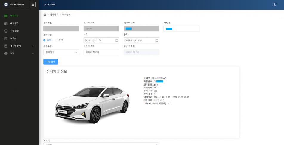 차량 예약 정보사용자용 모바일 앱뿐만 아니라, 웹 사이트를 통해서도 차량 예약이 가능합니다.